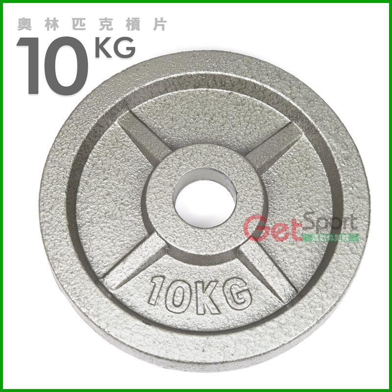 奧林匹克槓片10公斤(烤漆款)(10kg/大孔片/槓鈴片/啞鈴片/olympic/重訓/胸推/硬舉/