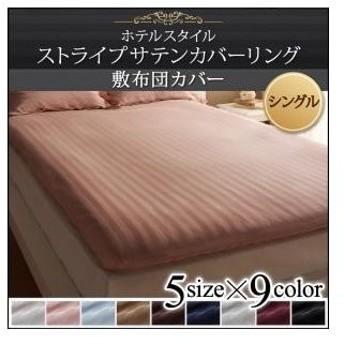 9色から選べるホテルスタイル ストライプサテンカバーリング 敷き布団カバー シングル