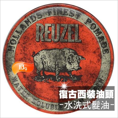 美國REUZEL水洗式髮油-113g(紅)豬油髮蠟/復古西裝油頭 [55346]