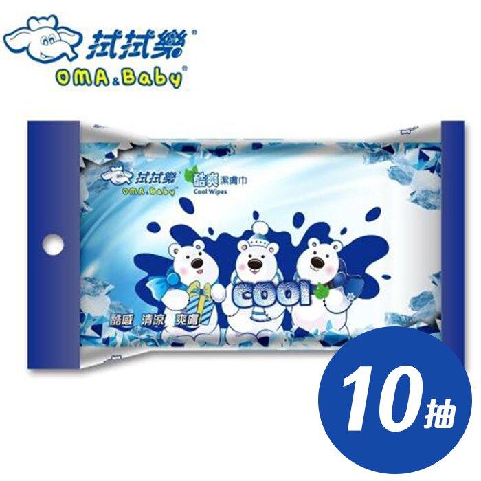 拭拭樂 酷爽涼感潔膚巾 (10抽) - 有效體感降溫濕紙巾 旅行包 4539 好娃娃