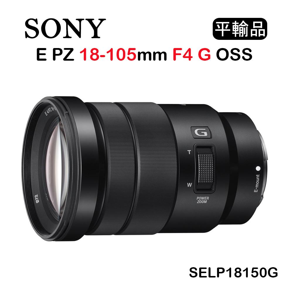 SONY E PZ 18-105mm F4 G OSS (平行輸入) 送 UV 保護鏡 + 吹球清潔組 SELP18105G
