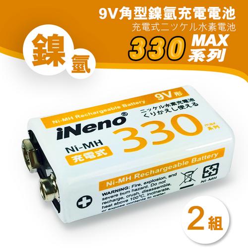 【日本iNeno】9V/330max鎳氫充電電池(2入)