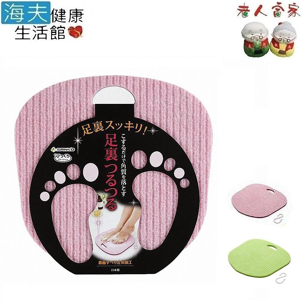 【老人當家 海夫】SANKO 去角質專用洗腳板 日本製