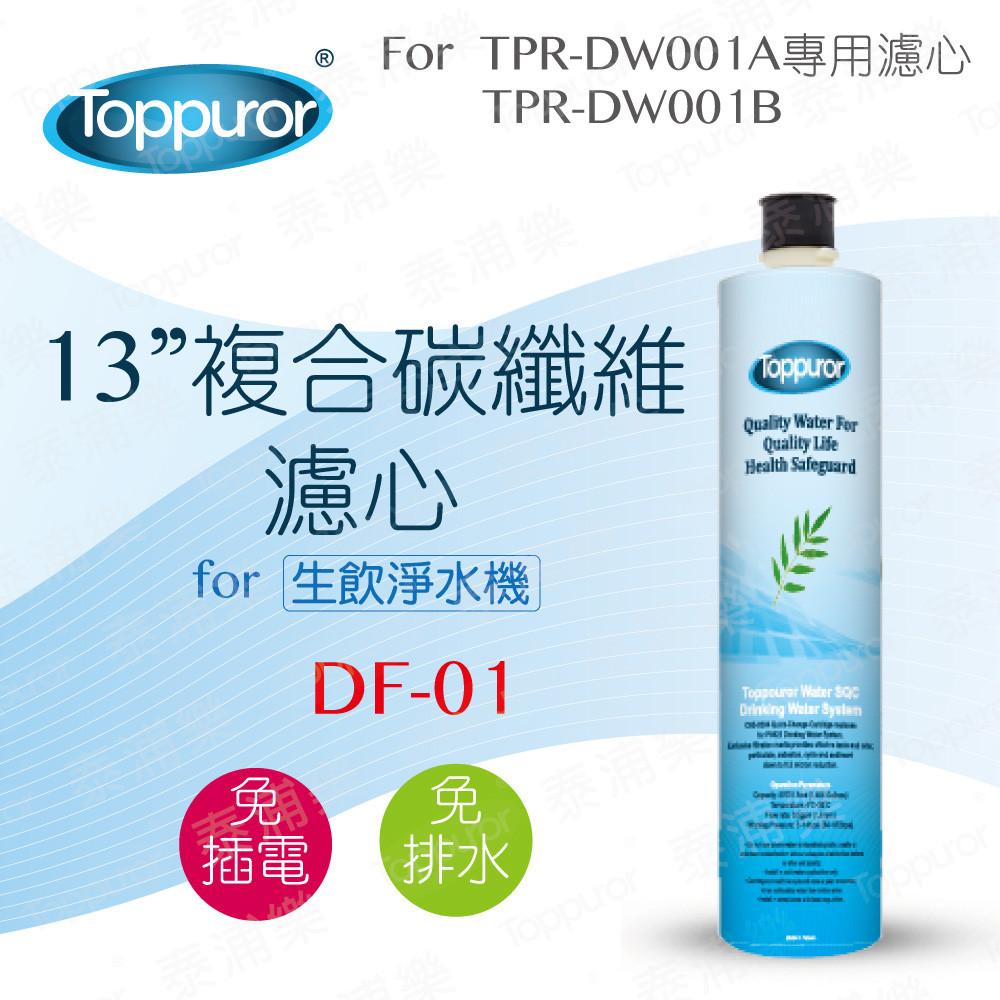 泰浦樂 toppuror13 不锈鋼複合碳纖維濾心for tpr-dw001