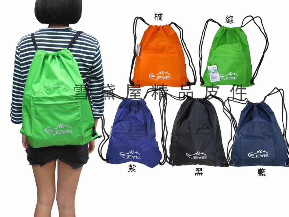eye束口型後背包可放a4資夾mit製耐承重量拉鍊外袋口防水尼龍布外出郊遊踏青萬用包隨身物品包