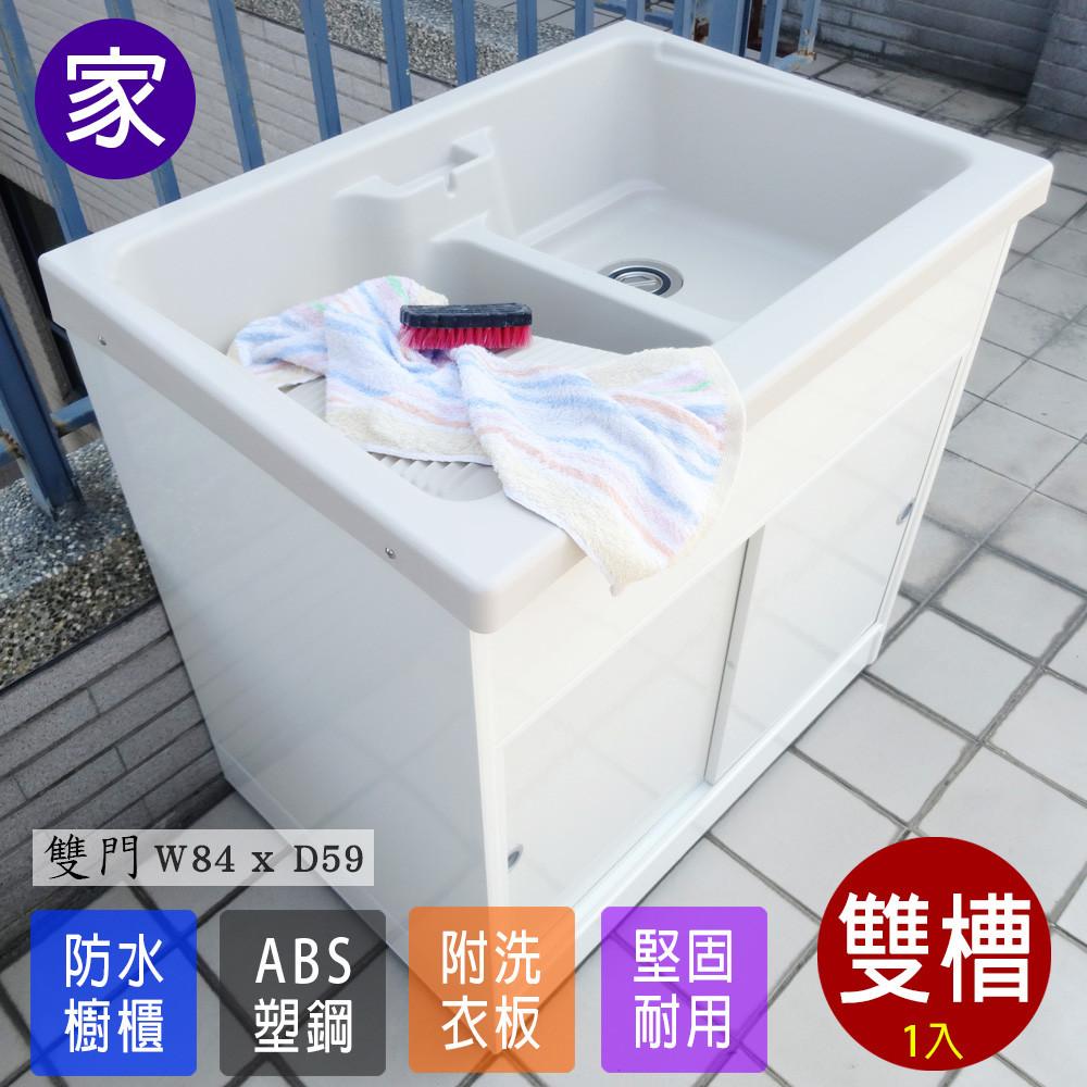 家購水槽 洗手台 洗碗槽fs-ls008dr日式abs櫥櫃式雙槽雙門大型塑鋼洗衣槽 台灣製造