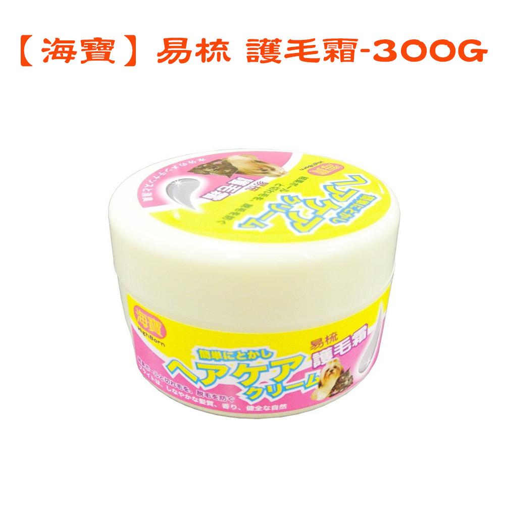 high born 海寶 易梳寵物用護毛霜 300g