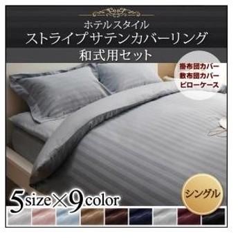 9色から選べるホテルスタイル ストライプサテンカバーリング 布団カバーセット 和式用 シングル3点セット