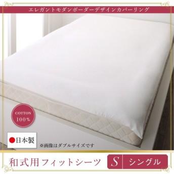 日本製・綿100% エレガントモダンボーダーデザインカバーリング winkle ウィンクル 和式用フィットシーツ シングル