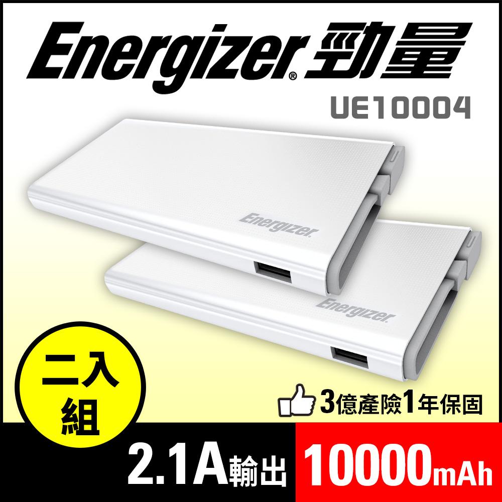 【快速到貨-組合】Energizer勁量 UE10004 行動電源10000mAh白色-兩入組