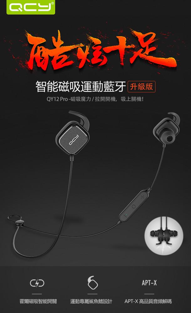 QY12 pro 磁吸式 現貨 QCY 原廠 附防偽條碼 限時 藍芽防水耳機 運動 藍牙耳機 藍芽