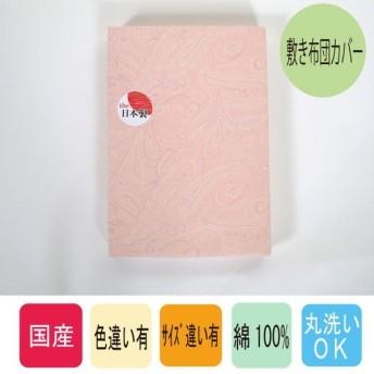 敷き布団カバー クワイエット92531 シングルロングサイズ 105×215cm ピンク 日本製 綿100% ペイズリー柄 丸洗い可