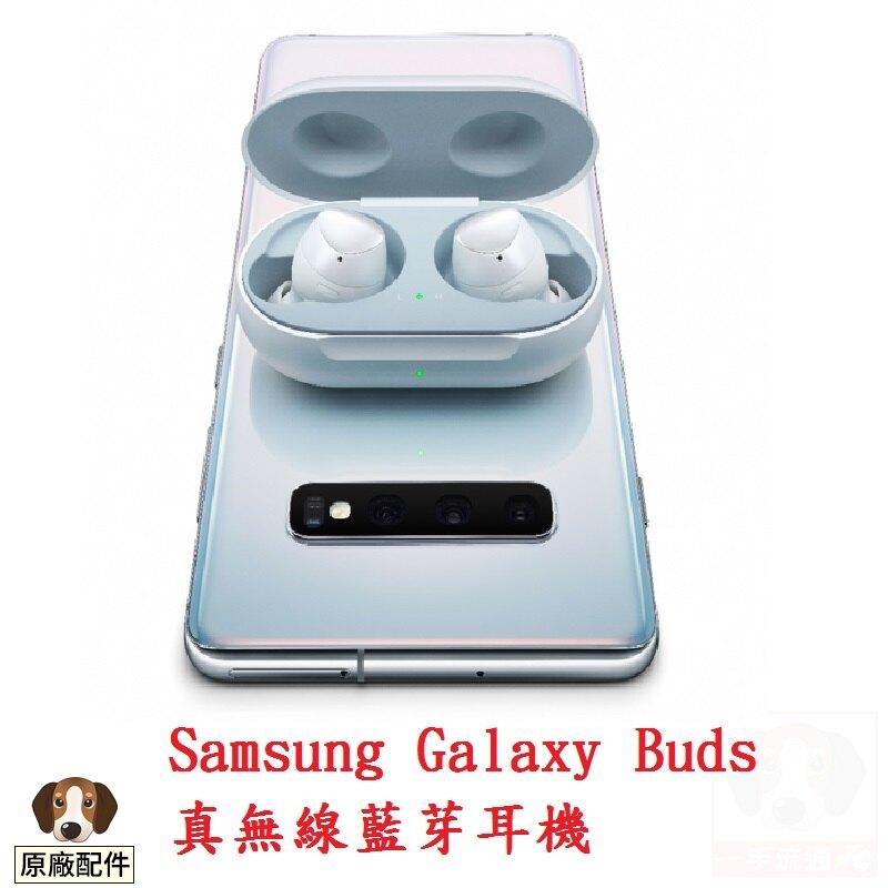 Samsung Galaxy Buds 真無線藍芽耳機 原廠配件。手機與通訊人氣店家一手流通的有最棒的商品。快到日本NO.1的Rakuten樂天市場的安全環境中盡情網路購物,使用樂天信用卡選購優惠更划