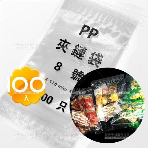 全透明PP夾鏈袋-100入(8號)[60236]