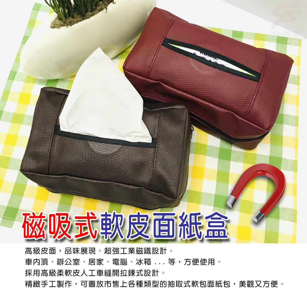 金德恩 台灣製造 c鐵王雙磁鐵 精緻軟皮面紙盒套/三色可選/一吸就上