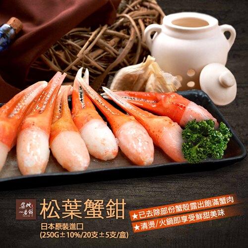 【築地一番鮮】日本原裝進口松葉蟹鉗(250g/包)