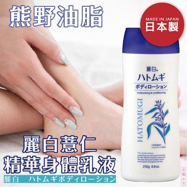 日本品牌【熊野油脂】麗白薏仁精華身體乳液 250g