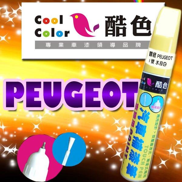 PEUGEOT 標緻汽車專用 ,酷色汽車補漆筆,各式車色均可訂製,車漆烤漆修補,專業色號調色