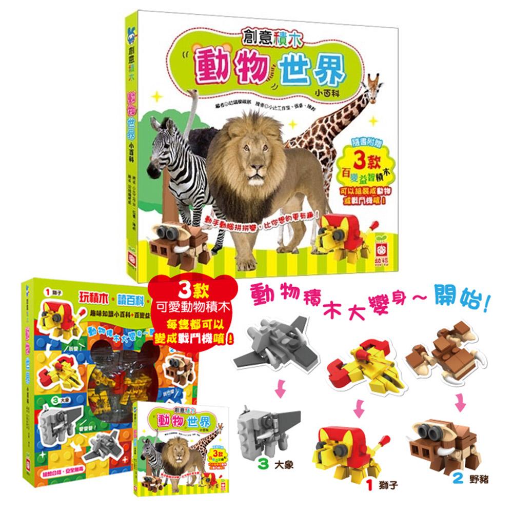 【幼福】創意積木:動物世界(附3款百變益智積木)