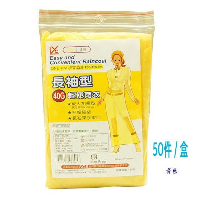 長袖型成人輕便雨衣50件/盒/黃
