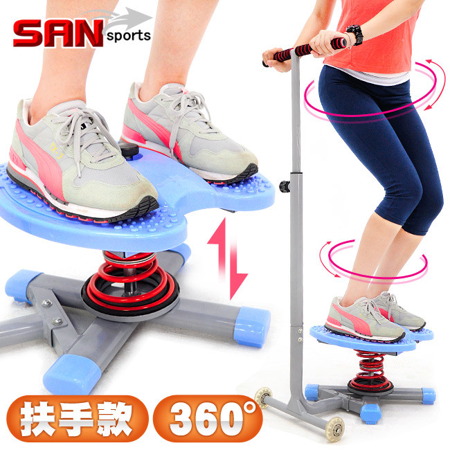 san sports扶手跳舞踏步機(結合跳繩.扭腰盤.呼拉圈) c153-026