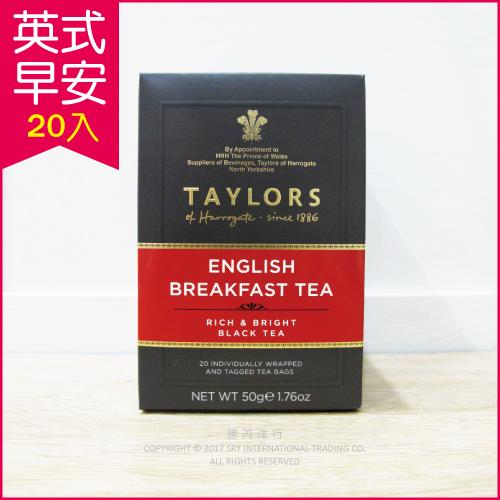 【英國泰勒茶Taylors】英式早安茶 20包/盒
