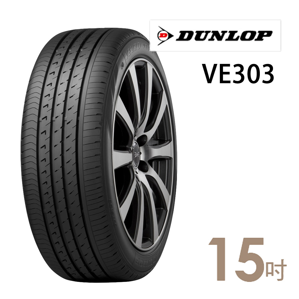 【DUNLOP 登祿普】VE303舒適寧靜輪胎  195/65/15(適用於Corolla Altis、Mazda 3)