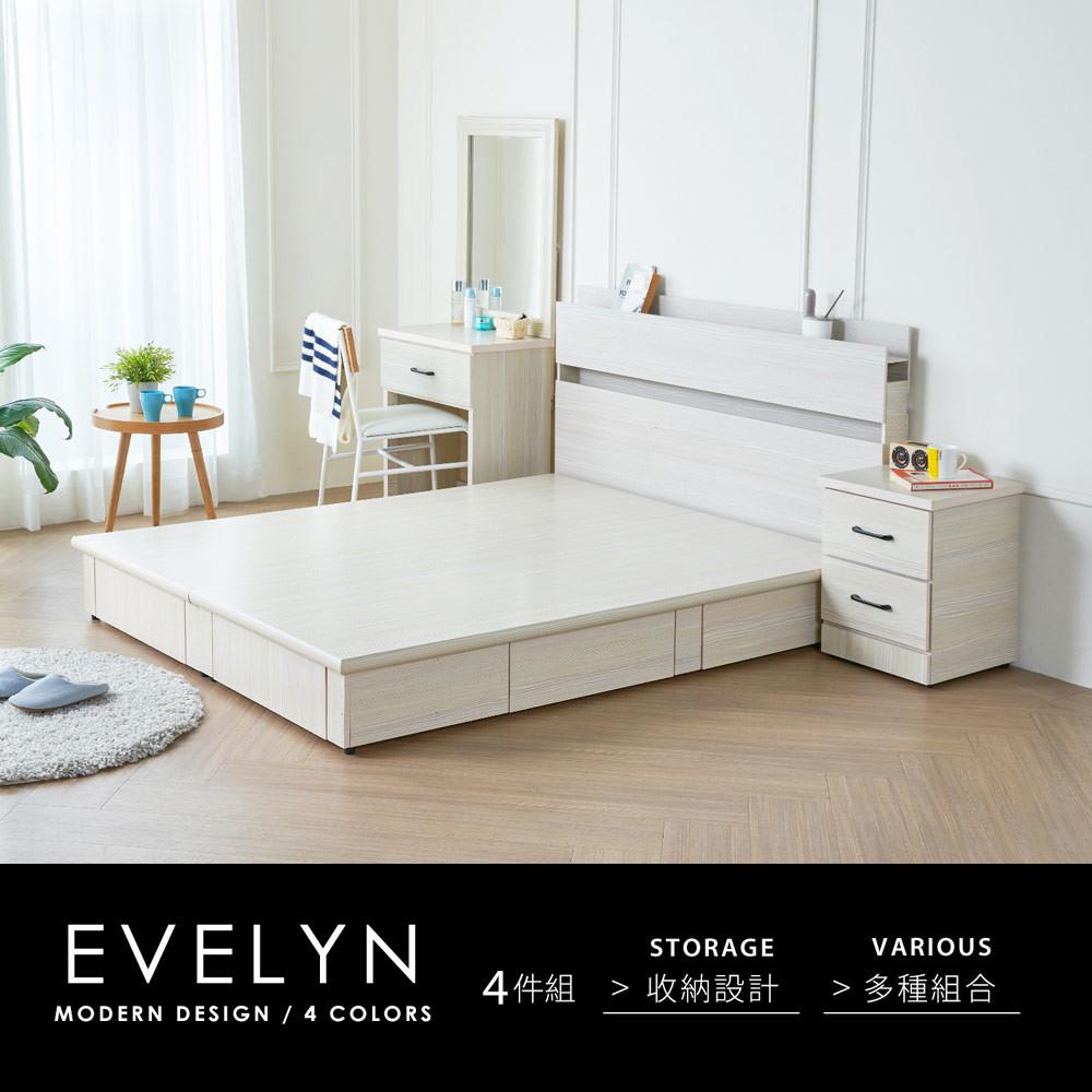 h&d 伊芙琳現代風木作系列房間組-4件式床頭+床底+床頭櫃+化妝台-4色