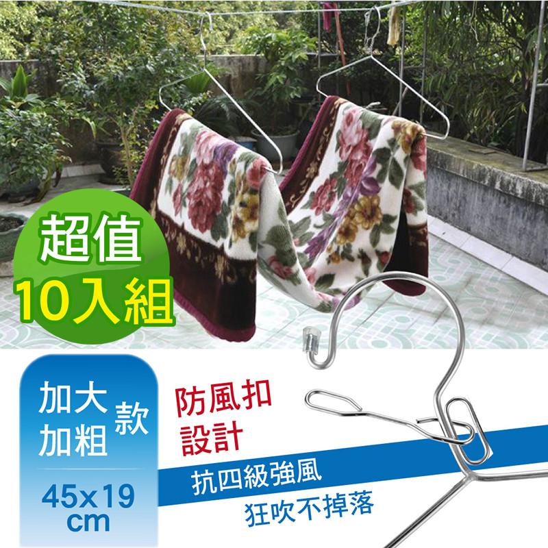 加粗加大防風設計不銹鋼晒衣架 45cm (10入組)
