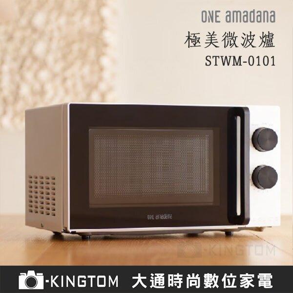 ONE amadana 極美微波爐 STWM-0101 都會極簡/極美設計 公司貨 保固一年