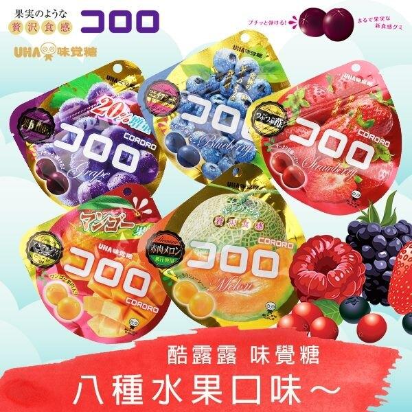 HUA 味覺糖 日本  酷露露Q糖 多種口味 【庫奇小舖】