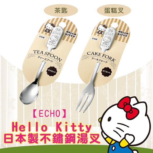 正品日本製echohello kitty不鏽鋼湯匙叉子 水果 點心 紀念款