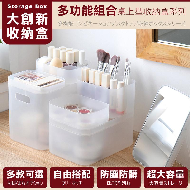 大創新無印風磨砂系列收納盒-大號款(無格)