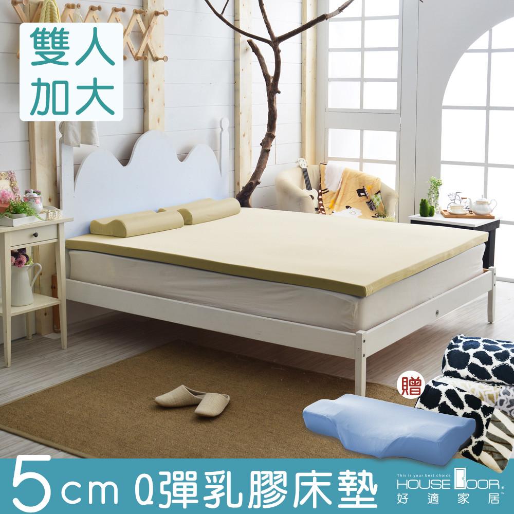 house door好適家居大和抗菌表布5cm厚q彈乳膠床墊 雙大6尺 贈護頸記憶枕+冷氣毯