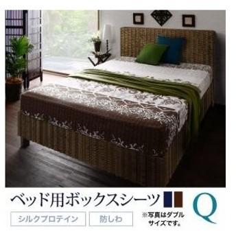 布団カバー 綿100% やわらか肌触り しわになりにくい リゾート ベッド用ボックスシーツ クイーン