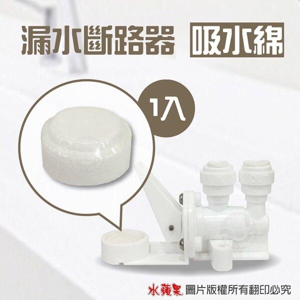 【水蘋果快速到貨】漏水斷路器更換棉(2分)~1入