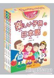 新快樂兒童日語(1-4冊)附CD1片