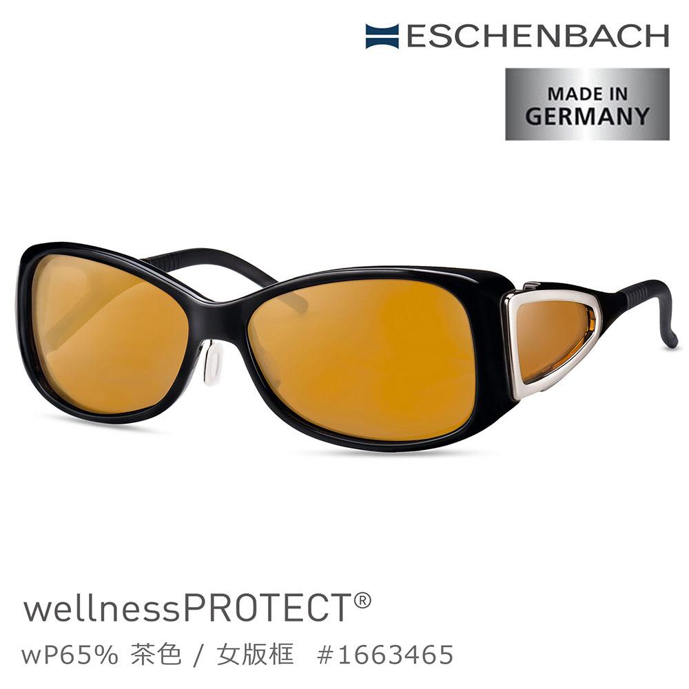 【德國 Eschenbach】wellnessPROTECT 德國製高防護包覆式濾藍光眼鏡 65%茶色