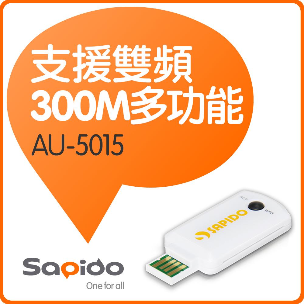 ★快速到貨★ Sapido AU-5015 2.4G/5G雙頻多功能無線網路卡