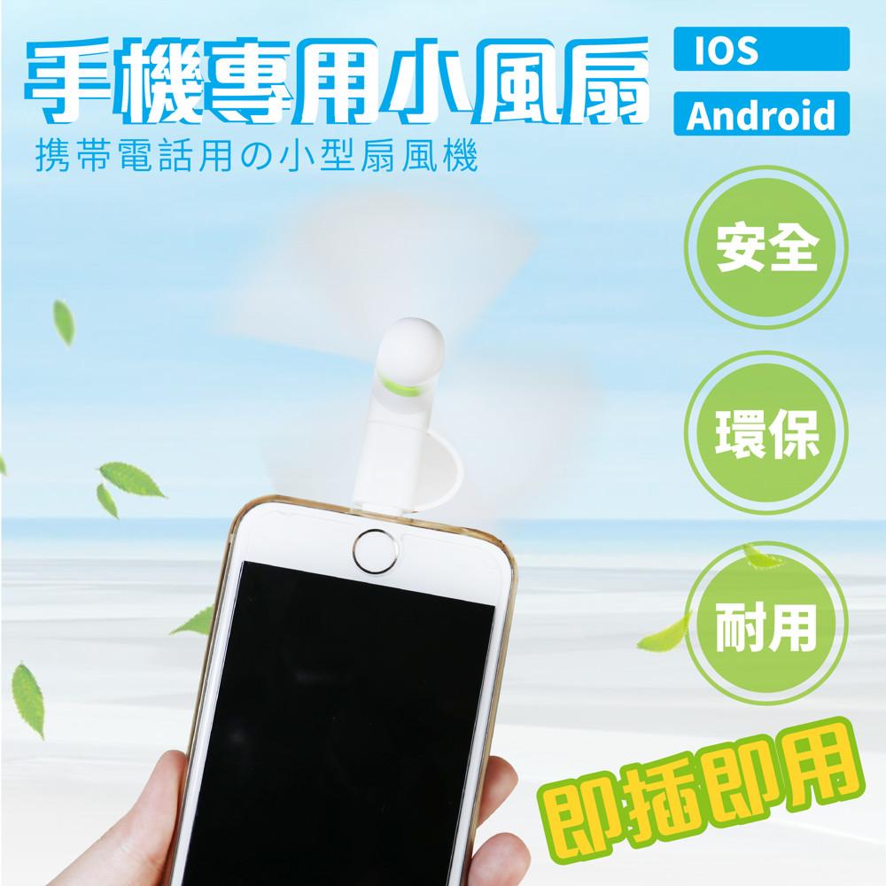 手機專用清涼小風扇