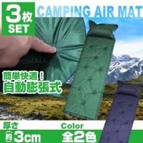 【3枚セット】キャンピングマット 寝袋マット エアマット 3cm シングルサイズ自動膨張式マットレス