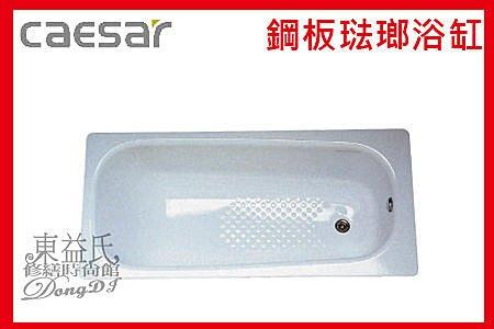 【東益氏】CAESAR凱撒衛浴SV1105壓克力浴缸多種規格歡迎詢問售電光牌京典衛浴