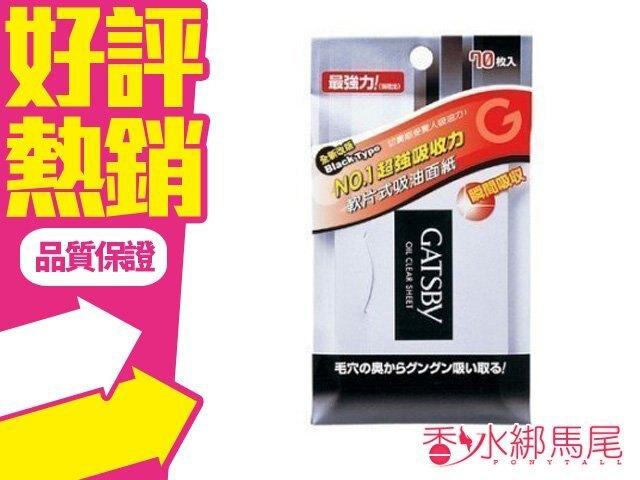 GATSBY 超強力吸油面紙 70張入 乾淨清爽的臉蛋◐香水綁馬尾◐