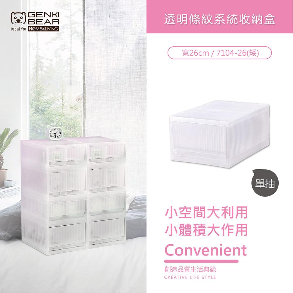 genki bear 單格透明條紋系統收納盒-7104-26(高)