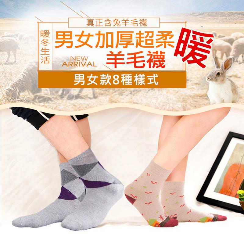 加厚超暖柔軟男女款羊毛襪/保暖襪/毛襪/襪子/女襪/厚襪/加絨襪