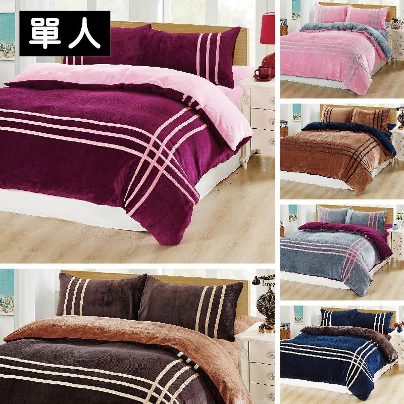 hugs拼色運動風法蘭絨系列三件式單人鋪棉床包雙人被套組
