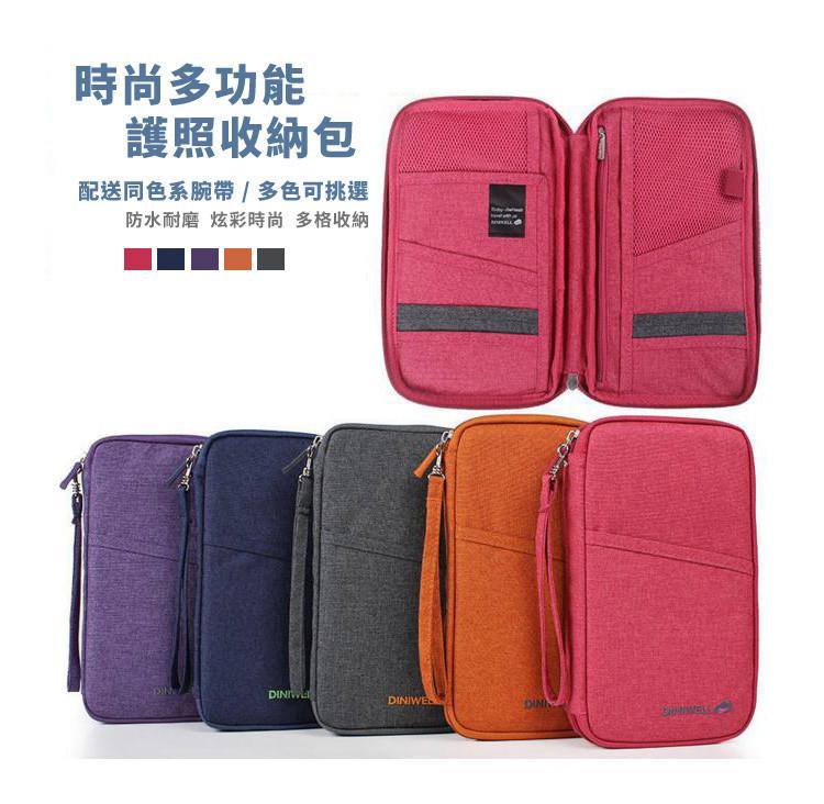 韓版 diniwell 升級版大容量防水長版證件護照包 整理收納包