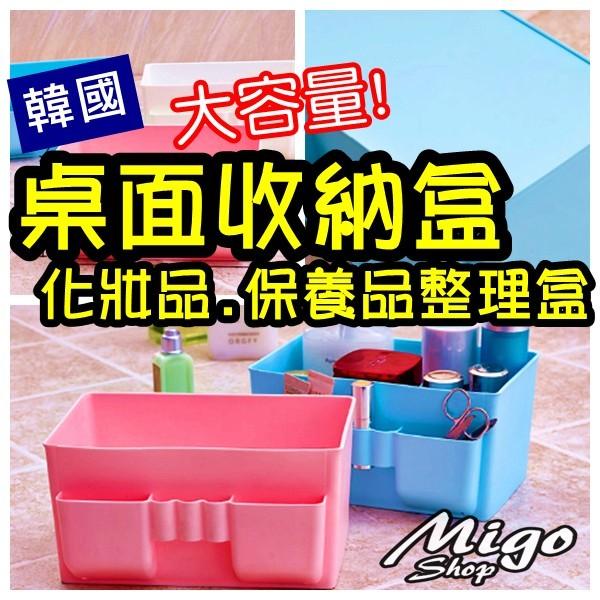 韓國桌面收納盒不挑色不挑款多功能 文具收納 置物盒