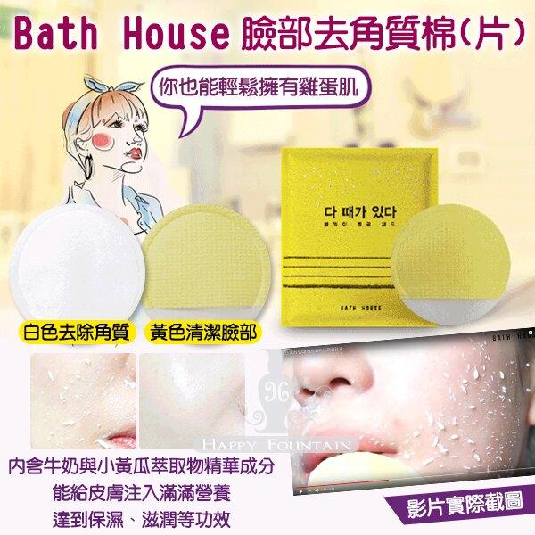 韓國  Bath House 臉部去角質棉 4片入(一組)