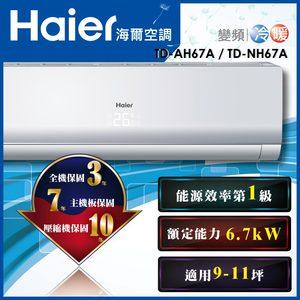 Haier海爾1-1變頻冷暖氣機TD-NH/AH67A